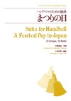 Suite for Handbells A Festival Day In Japan